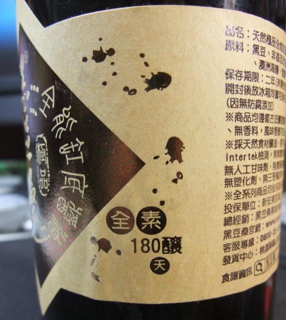 黑豆桑 天然極品全能缸底醬油-006