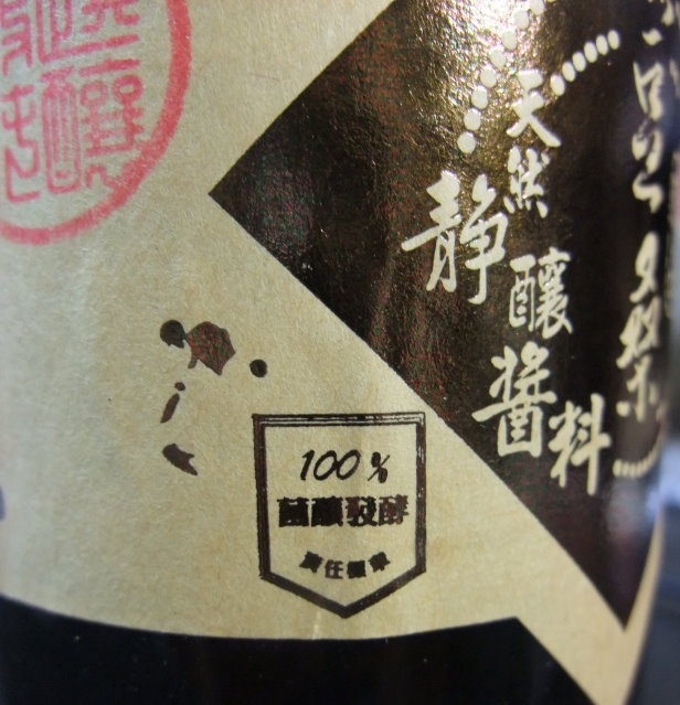 黑豆桑 天然極品全能缸底醬油-007