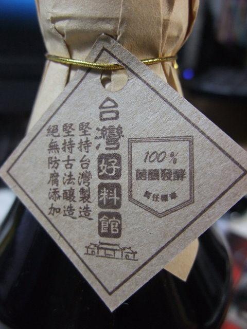 黑豆桑 天然極品全能缸底醬油-009