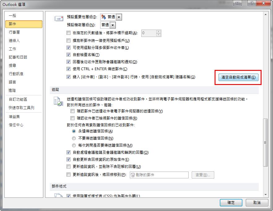 在檔案->選項->Outlook 選項->郵件, 按下『清空自動完成清單』。就會完全清空自動完成名單。缺點是連正確的地址也一併清除。