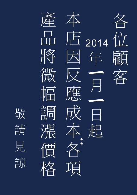 2014年漲價通知
