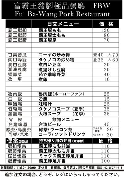 2014年1月日文菜單
