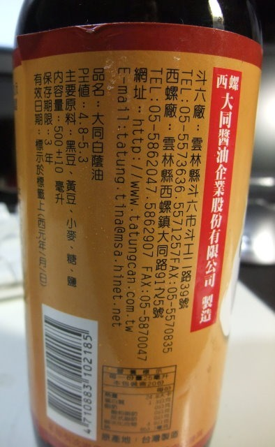 大同白蔭油-003