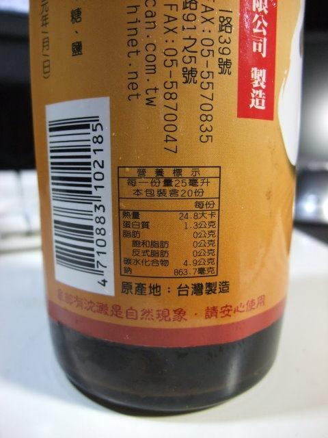大同白蔭油-004