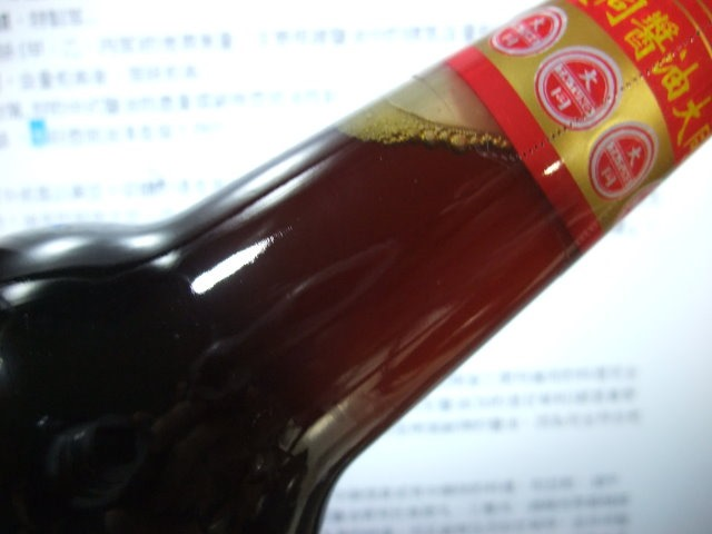 大同白蔭油-007