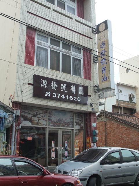 源發號醬園-001