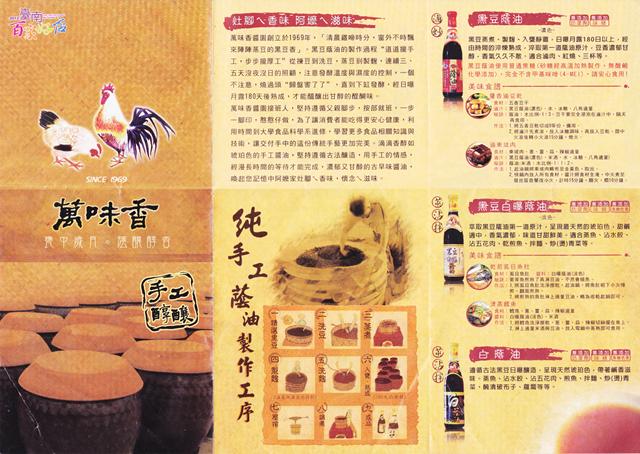 萬味香醬園目錄-001