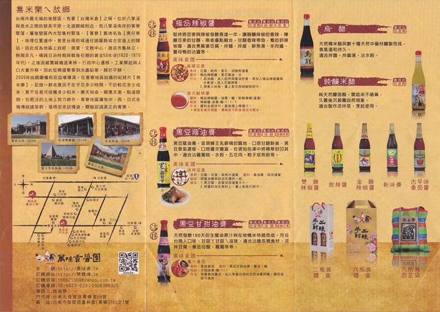 萬味香醬園目錄-002