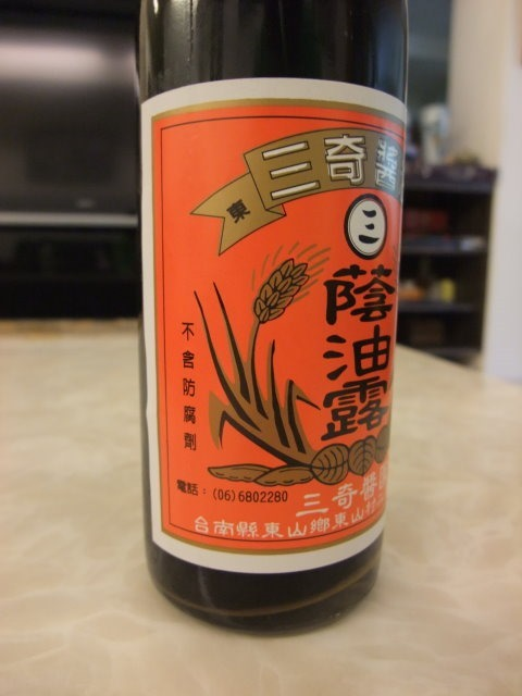 三奇蔭油露-003