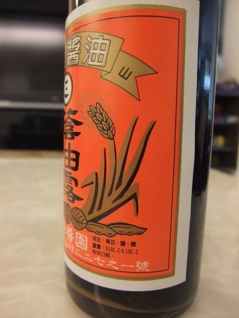 三奇蔭油露-004