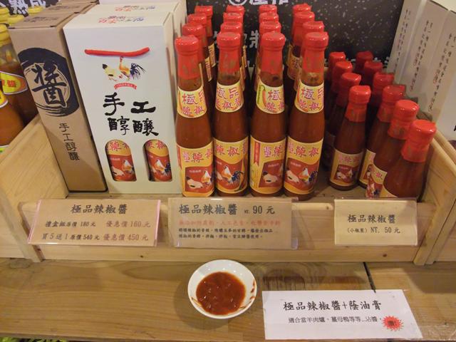 萬味香醬園-008