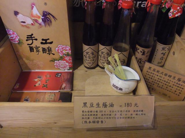 萬味香醬園-012