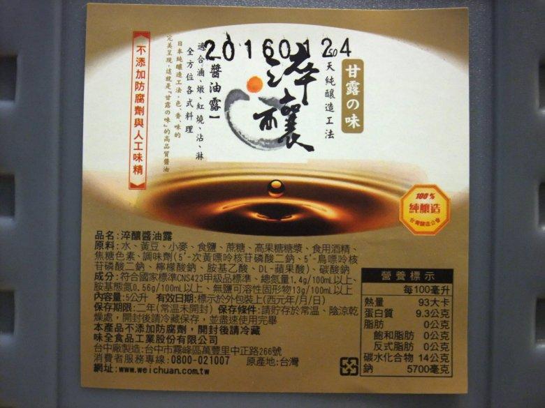 2014味全淬釀醬油露的原料
