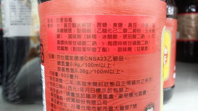 統一四季油膏-001