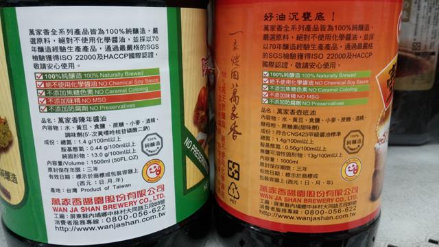 萬家香壺底油成分比較-001