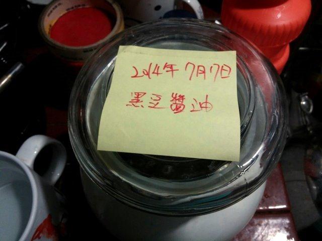 自製醬油-010