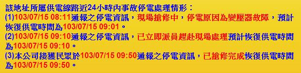 2014-07-15_113536
