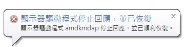 AMD 顯示器驅動程式 amdkmdap停止回應,並已順利恢復。 (5/6)