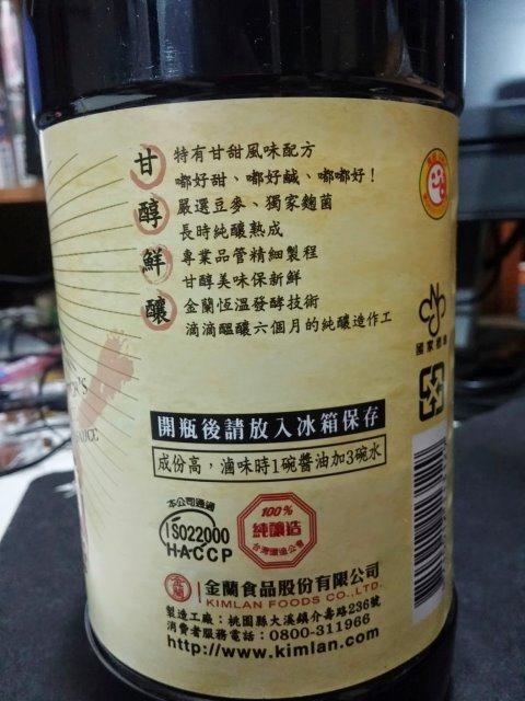 金蘭大匠作醬油-004