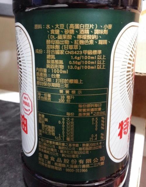 金蘭特級醬油-004