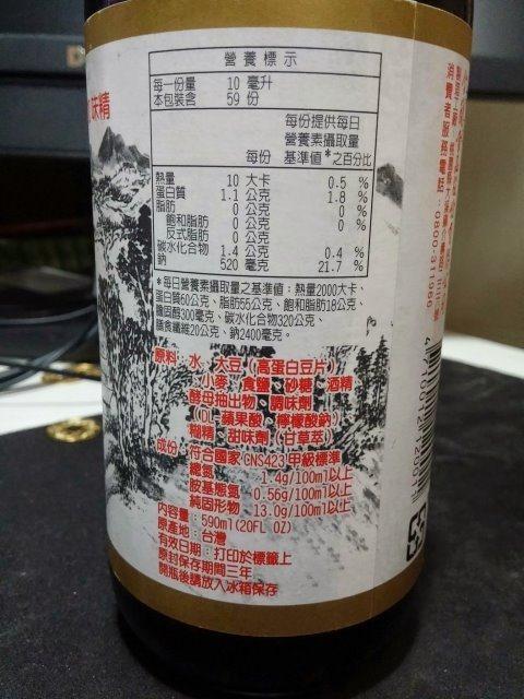 金蘭飄香醬油-004