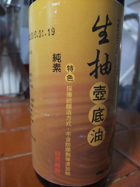 陳源和生抽壺底油-004