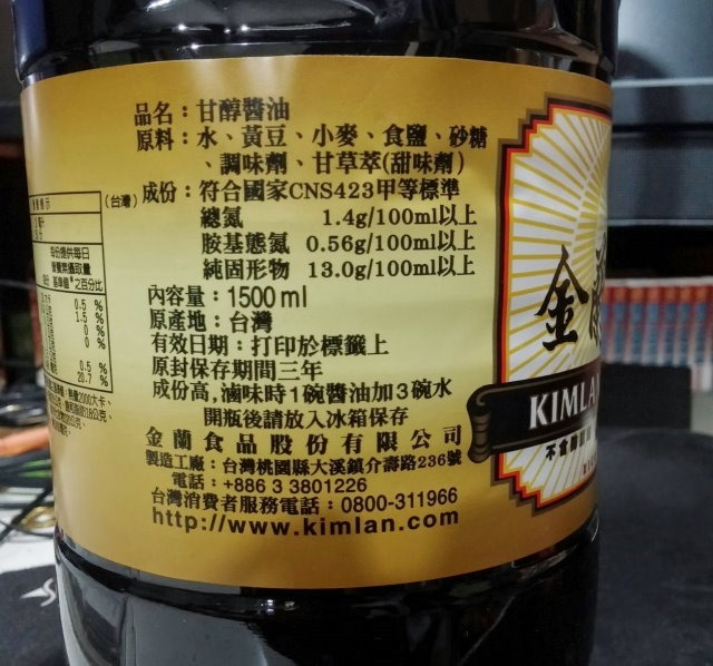 金蘭甘醇醬油-005