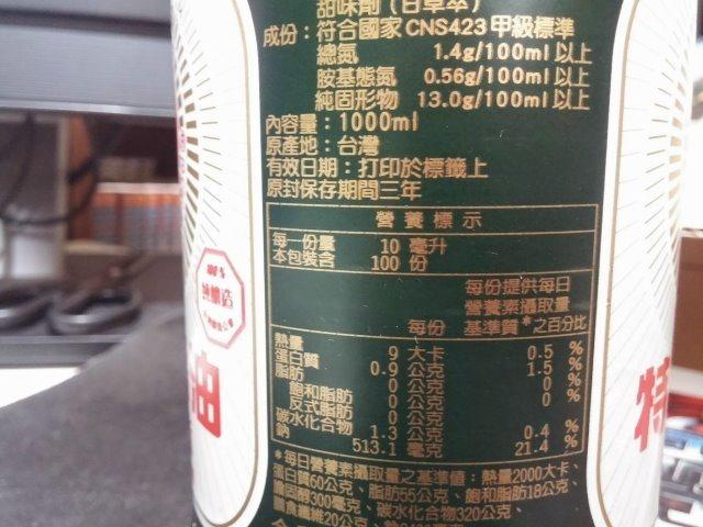 金蘭特級醬油-005