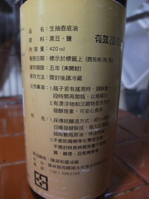 陳源和生抽壺底油-005