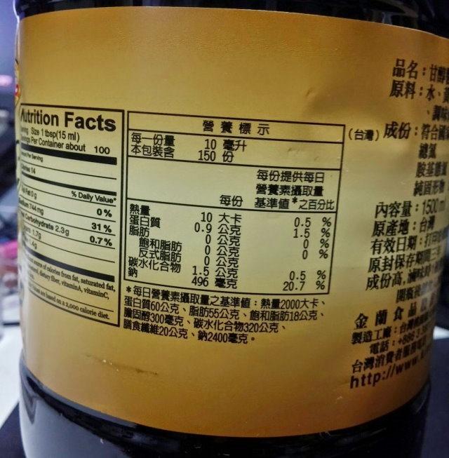 金蘭甘醇醬油-006