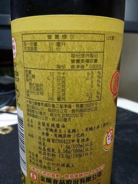 金蘭有機醬油-006
