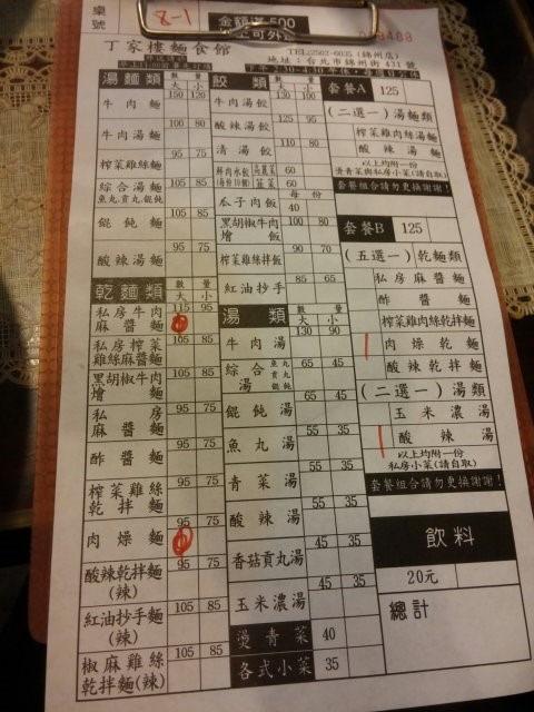 丁家樓麵食館(錦州店)-001