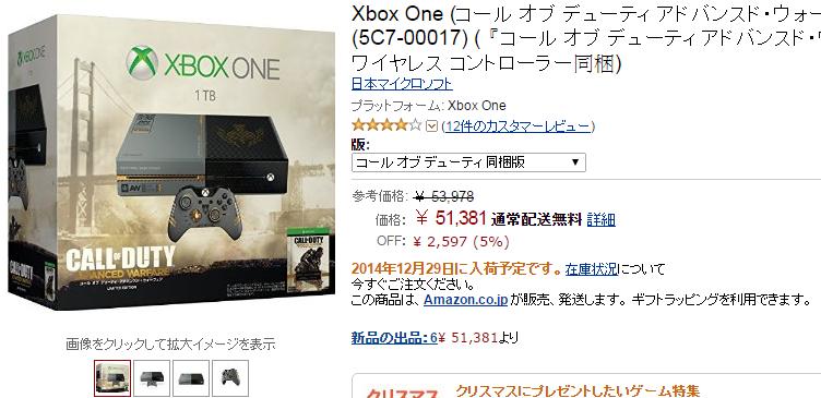 《Call of Duty: Advanced Warfare》決勝時刻: 先進戰爭 限量版Xbox One主機的低價入手方法 (1/2)
