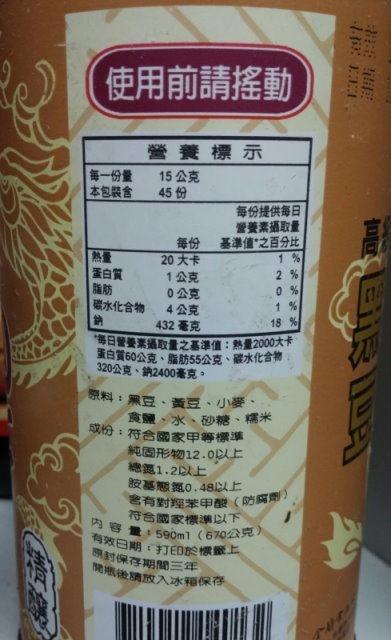 金蘭高級黑豆油膏-02
