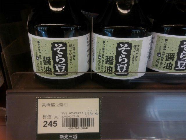 高橋蠶豆醬油-01