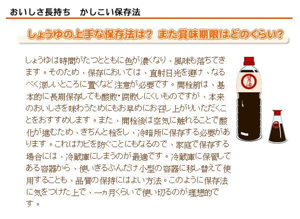美味長久的保存法:避免直射日光,放在陰涼處,開瓶後儘快放進冷藏庫,並且使用透氣性差的容器做保存。 資料出處:しょうゆ情報センター:かしこい保存法