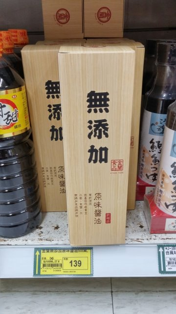 金蘭無添加原味醬油