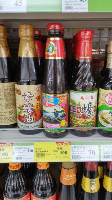 李錦記舊莊蠔油,要吃蠔油請至少吃這個等級,才是蠔油。