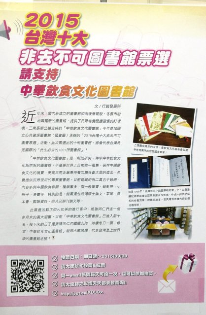請支持中華飲食文化圖書館