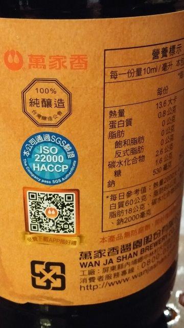 萬家香純佳釀醬油-005