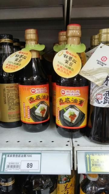 看到萬家香壺底油油膏用玻璃裝瓶以及強調非基改黃豆,心裡有很多感觸。台灣的醬油業的進步看到了!