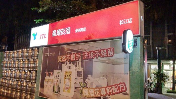 台灣菸酒 松江店