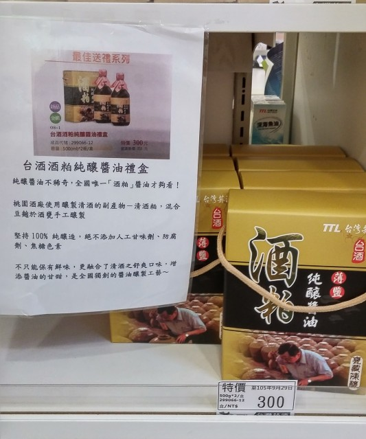 台酒酒粕純釀醬油禮盒