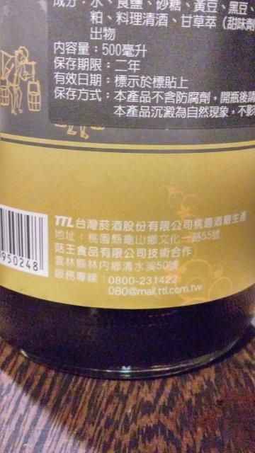 桃園酒廠製作、菇王食品技術合作