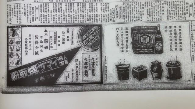 從裡面的廣告語氣,可以明顯看出當時台灣社會是以『台語』為主。 這種紳士級的台語,我現在只有在台南見識過。當時我朋友結婚,牧師全程用臺語祝福及念詩,非常的文雅且高尚。