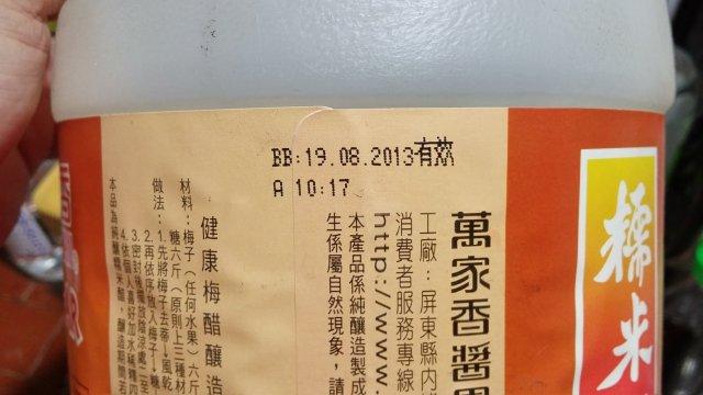 2013.08.19過期的萬家香糯米醋,其酸度為4.5%以上。 如果沒有放置一段時間,直接拿新鮮糯米醋做台式泡菜,你一入口可嗆的咧~!