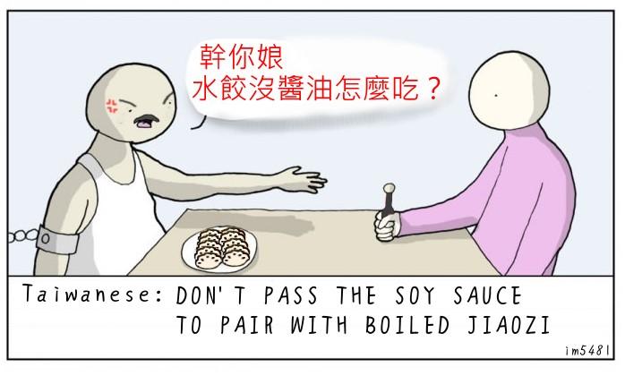 對於台灣人的苦刑: 只有台灣人吃水餃要醬油