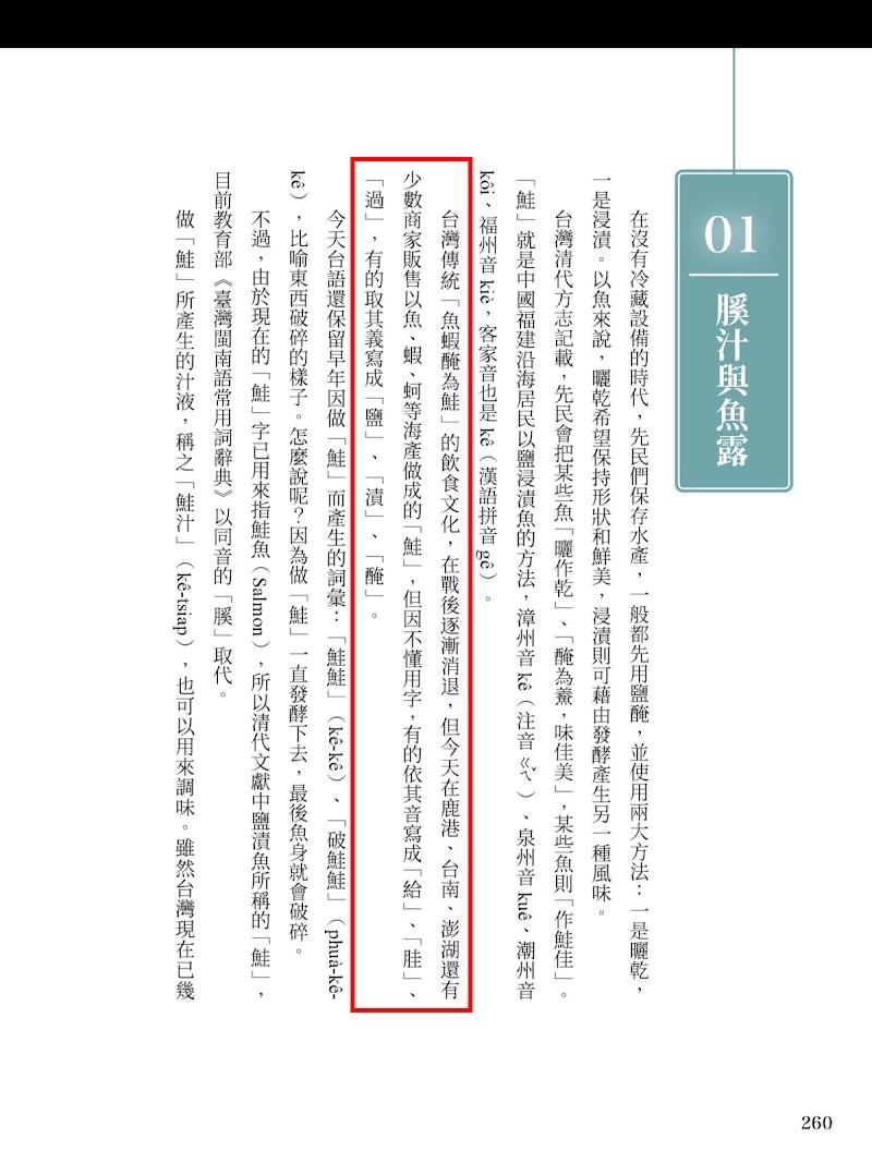 節錄自 花飛、花枝、花蠘仔:台灣海產名小考- 膎汁與魚露。作者 曹銘宗.