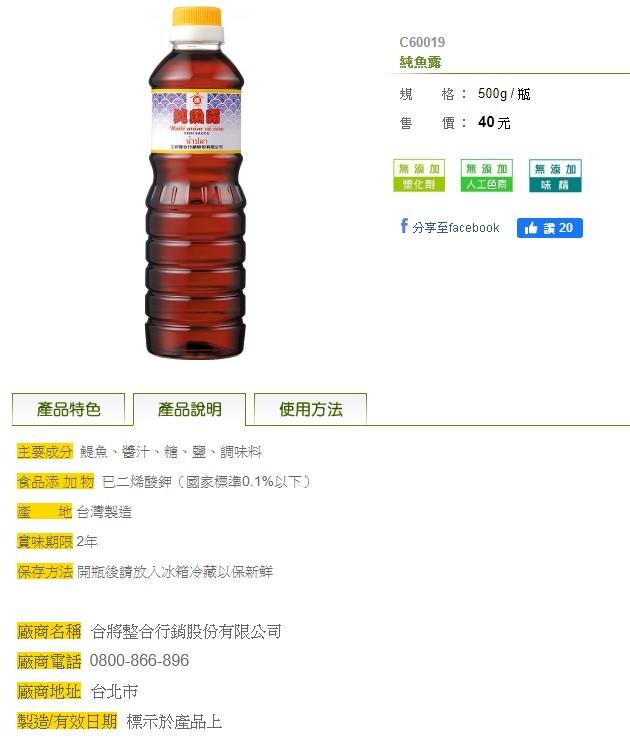 合將工研整合行銷-純魚露的產品說明
