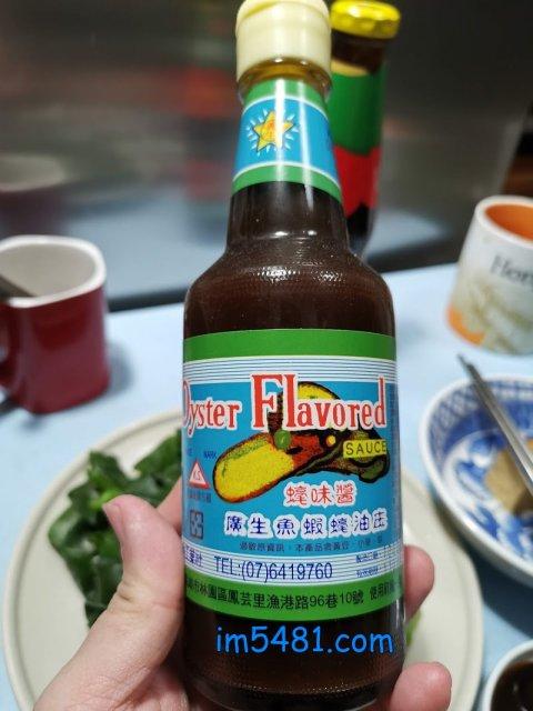 廣生魚蝦蠔油庄-蠔味醬